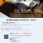 """RLM rubber """"Air Warm Suits メンテナンスフェア""""のご案内"""