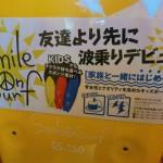 キッズサーフボード『Smile on Surf』