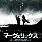 10月23日発売!DVD『マーベリックス』