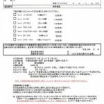 千葉県チャンピオンシップエントリー受付