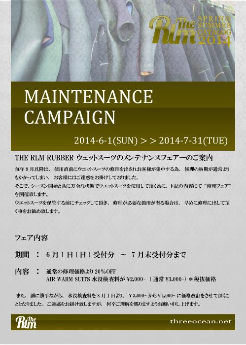 メンテナンスキャンペーン-01