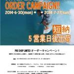 オニール2つのキャンペーン!!
