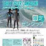 今だからお得 NO.1【O'Neill wetsuis】アーリーオーダーキャンペーン