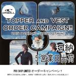 【タッパ&ベストキャンペーン】 O'NEILL