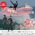 【O'Neill wetsuis】LIMITED LIGHTDRY