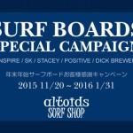 年末年始【SURFBOARDS SPECIAL CAMPAIGN】