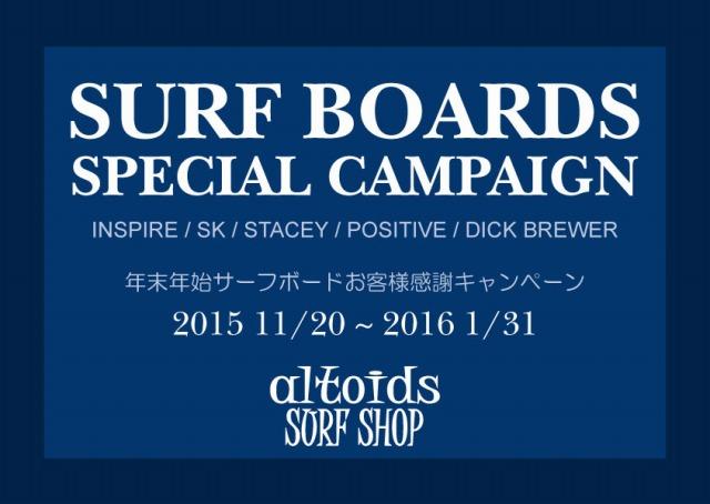 サーフボードキャンペーン