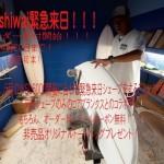 【J.kashiwai】 来日シエィプ決定!