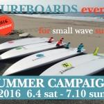 【小波用ボードキャンペーン】~7月18日まで延長