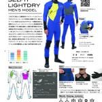 異次元な保温性【LIGHT DRY SUITS オーダーキャンペーン】