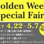 Golden Week Special Fair‼ 2017