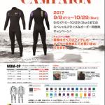 ウエストスーツ 3㎜フルスーツ特別モデル