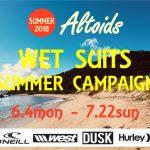 夏のウエットスーツ キャンペーン!