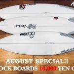 8月はストックボード¥10,000 OFF!