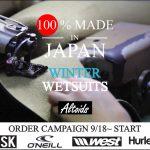 冬用ウエットスーツキャンペーン