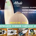 夏のサーフボードキャンペーン