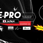 【日本初開催】オンラインサーフィンコンテストE-PRO JAPAN 森下波瑠