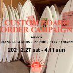 サーフボード カスタムオーダーキャンペーン 2021開催